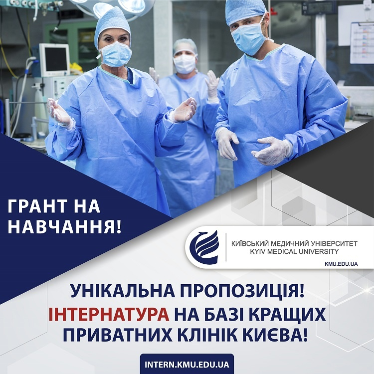 Київський медичний університет запрошує випускників медичного факультету до інтернатури!