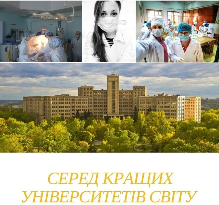 The School of Medicine of V. N. Karazin Kharkiv National University is among the best universities in the world!
