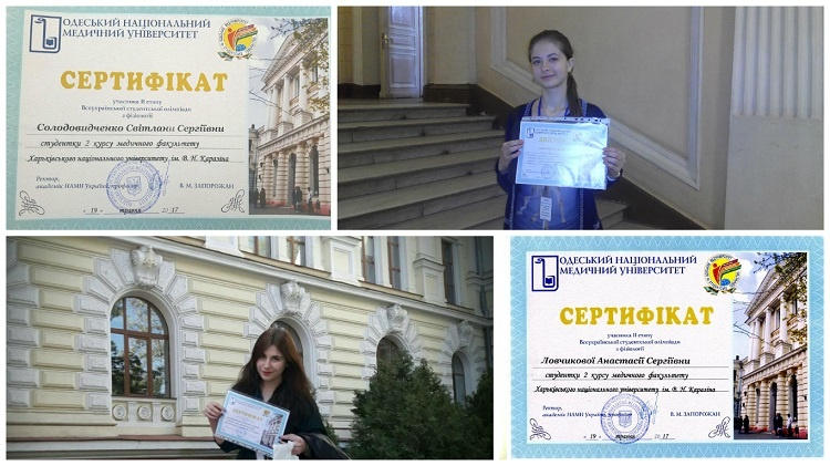 Students of the School of Medicine - participants of the II round of the All-Ukrainian Student Olympiad on Physiology