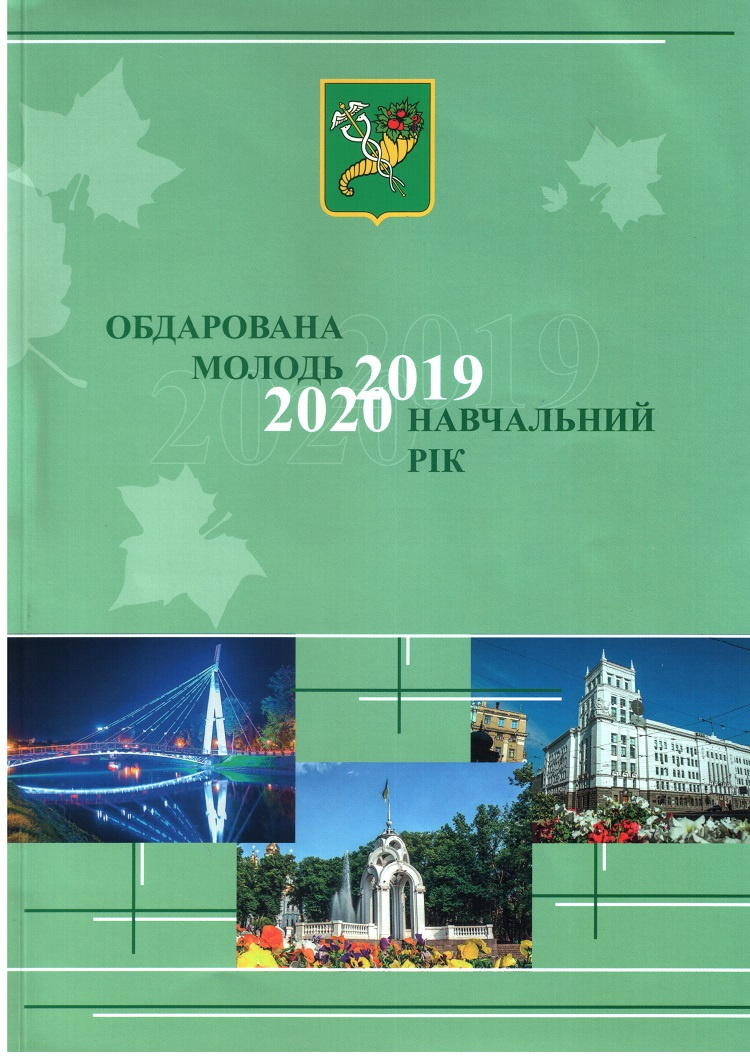 """Student of the School of Medicine is a scholarship holder of the program of the Kharkiv City Council of Gifted Youth """"Giftedness"""" of the academic year 2019/2020"""